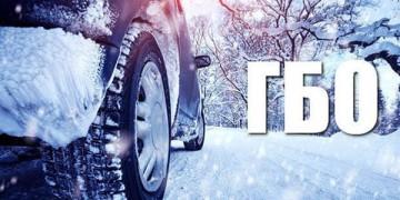 Особенности эксплуатации автомобиля на газе зимой